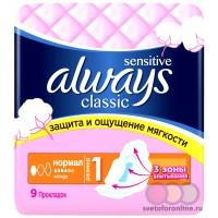 ALWAYS Classic Sensitive Женские гигиенические прокладки Normal Single 9шт