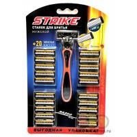 Бритвенная система STRIKE 3 лезвия упаковка (ручка и 21 кассета)