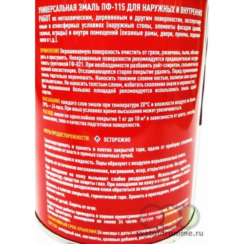 Эмаль ЦВЕТОFOR ПФ, в ассортименте, банка 0,8 кг Ярославские краски