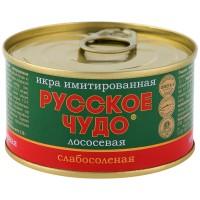 """Икра лососевая имитированная """"Русское чудо"""" 120г"""