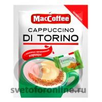 Кофе Мак Капучино ди Торино с корицей (25,5г*20*20), Фес Продукт
