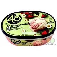 Мороженое 48 копеек Клубничный десерт 491г ванна БЗМЖ